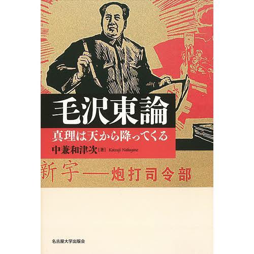 毛沢東論 お値打ち価格で 永遠の定番モデル 真理は天から降ってくる 中兼和津次