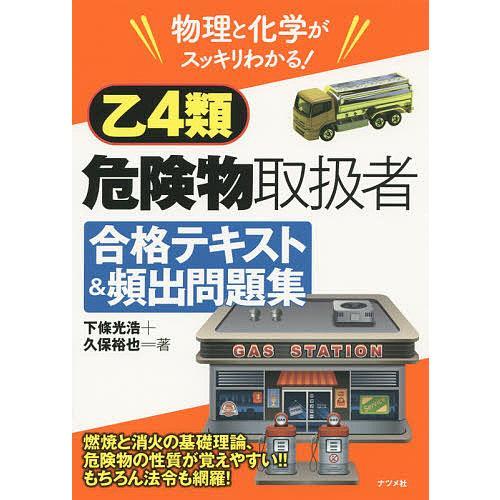 乙4類危険物取扱者合格テキストamp;頻出問題集 物理と化学がスッキリわかる 買収 下條光浩 久保裕也 日本最大級の品揃え