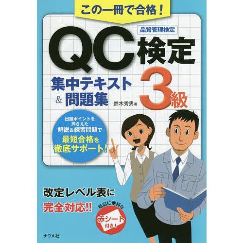 国内正規品 この一冊で合格 QC検定3級集中テキストamp;問題集 鈴木秀男 最新 品質管理検定