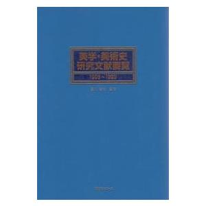美学·美術史研究文献要覧 1995·1999 / 日外アソシエーツ