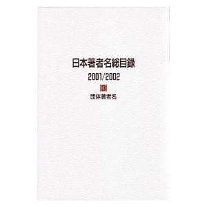 日本著者名総目録 2001/2002-3 / 日外アソシエーツ