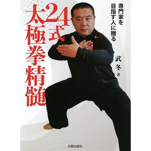 24式太極拳精髄 ギフト 専門家を目指す人に贈る メーカー公式ショップ 武冬 孔暁霞 坂元勇