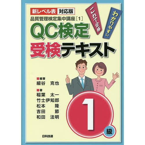 QC検定受検テキスト1級 完売 新レベル表対応版 細谷克也 竹士伊知郎 稲葉太一 上品