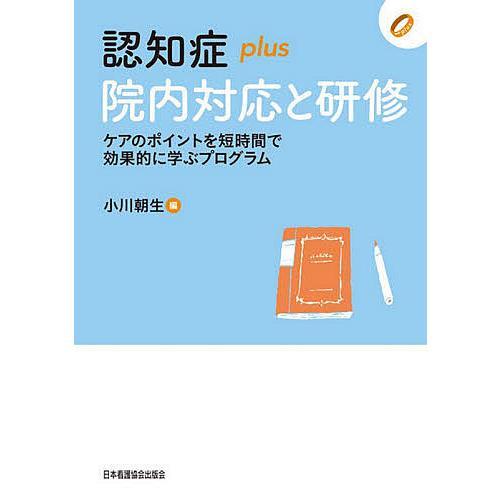 認知症plus院内対応と研修 セール品 ケアのポイントを短時間で効果的に学ぶプログラム 小川朝生 新作製品、世界最高品質人気!