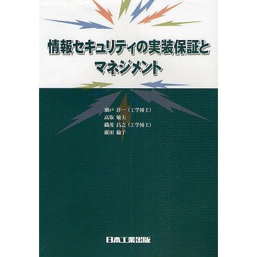 情報セキュリティの実装保証とマネジメント / 瀬戸洋一|bookfan