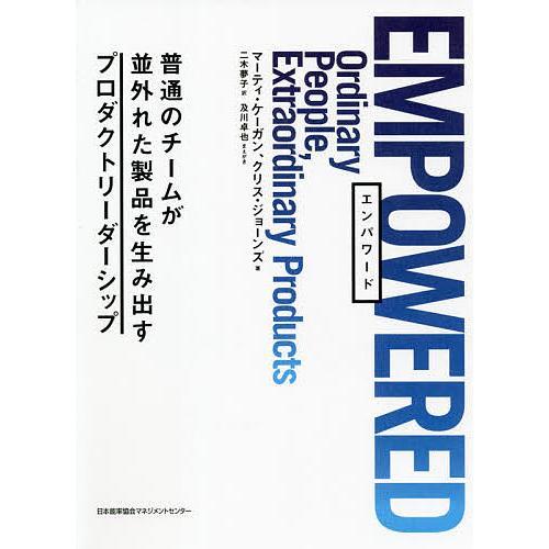 EMPOWERED 普通のチームが並外れた製品を生み出すプロダクトリーダーシップ マーティ ケーガン ジョーンズ クリス 二木夢子 18%OFF 直営ストア