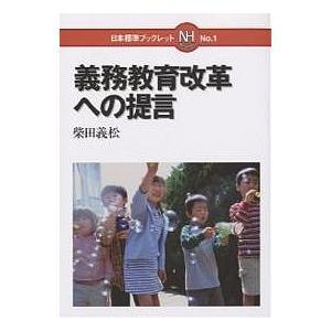 義務教育改革への提言 / 柴田義松 :BK-4820802682:bookfanプレミアム ...