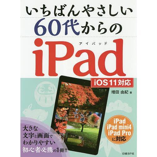 いちばんやさしい60代からのiPad / 増田由紀|bookfan