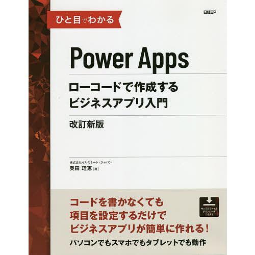 ひと目でわかるPower Appsローコードで作成するビジネスアプリ入門 / 奥田理恵|bookfan