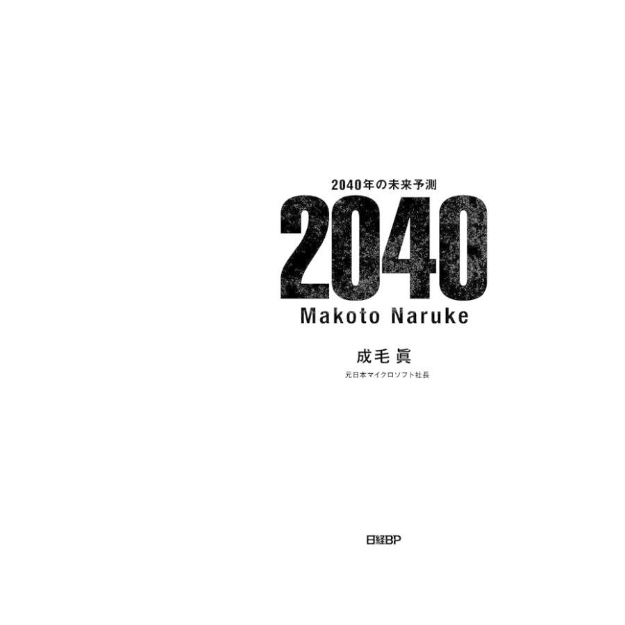 2040年の未来予測 / 成毛眞 bookfan 02