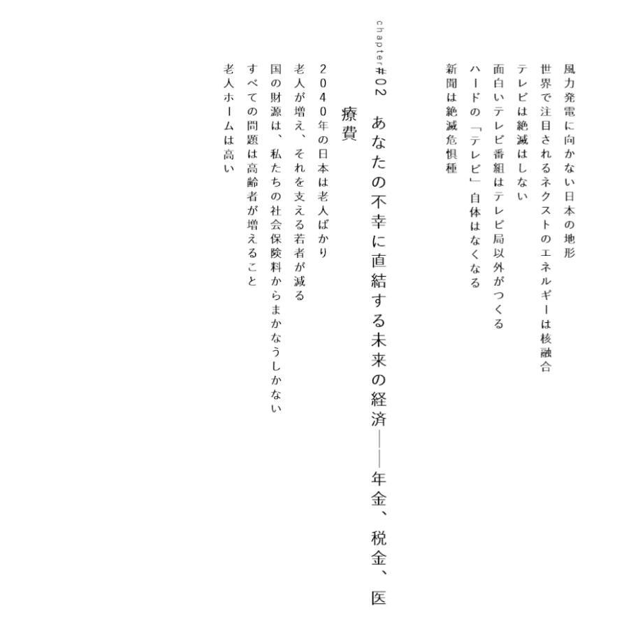2040年の未来予測 / 成毛眞 bookfan 12