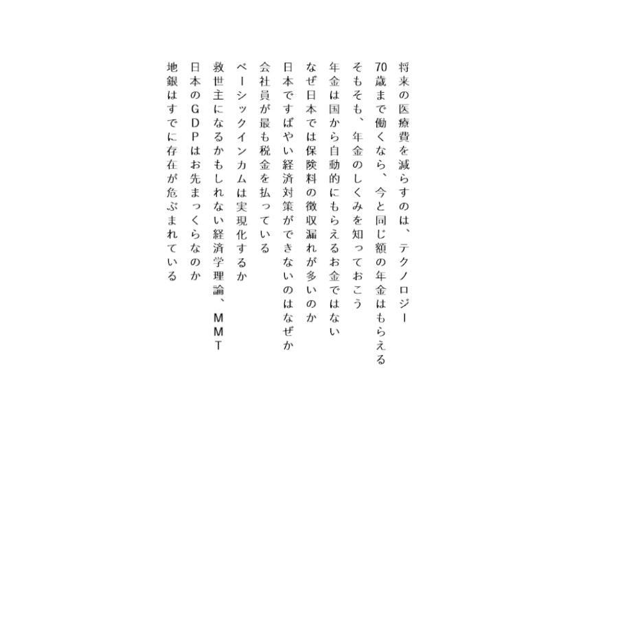 2040年の未来予測 / 成毛眞 bookfan 13