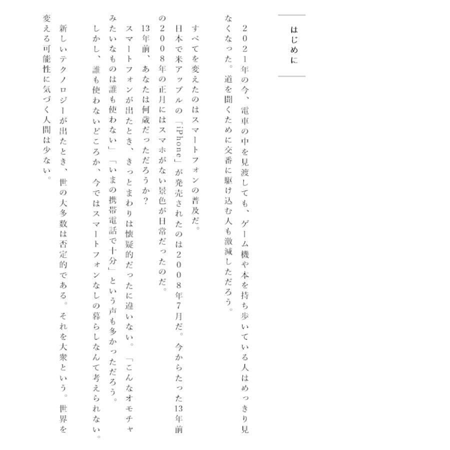 2040年の未来予測 / 成毛眞 bookfan 03