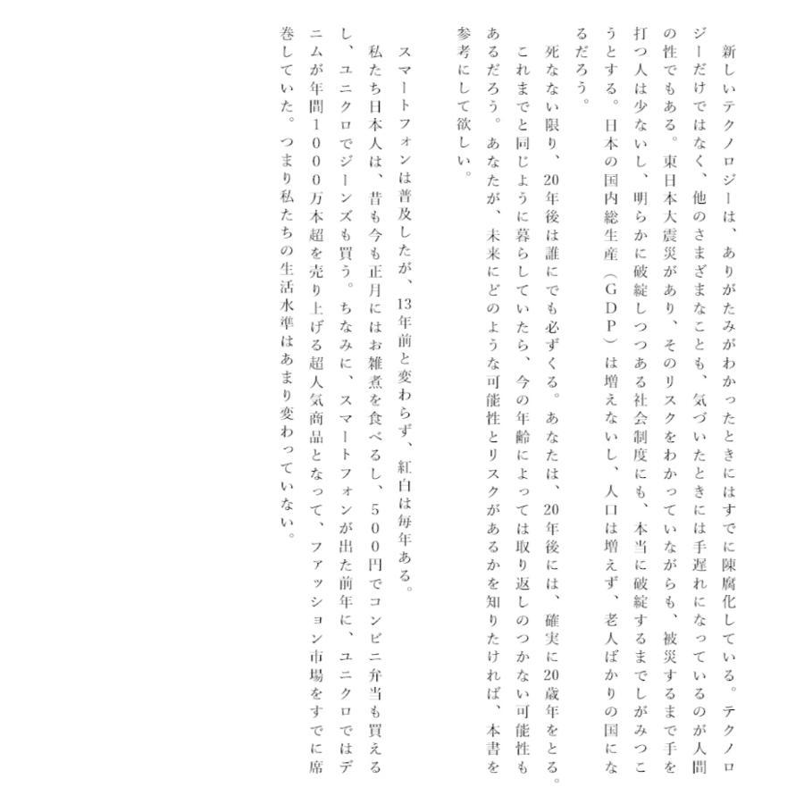2040年の未来予測 / 成毛眞 bookfan 04