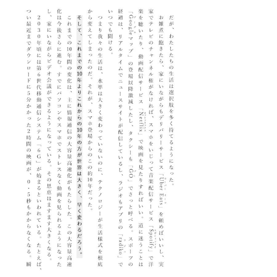 2040年の未来予測 / 成毛眞 bookfan 05
