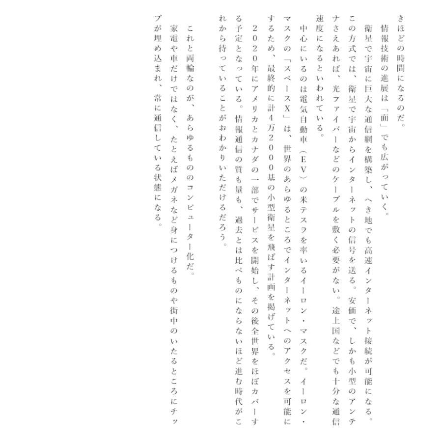 2040年の未来予測 / 成毛眞 bookfan 06