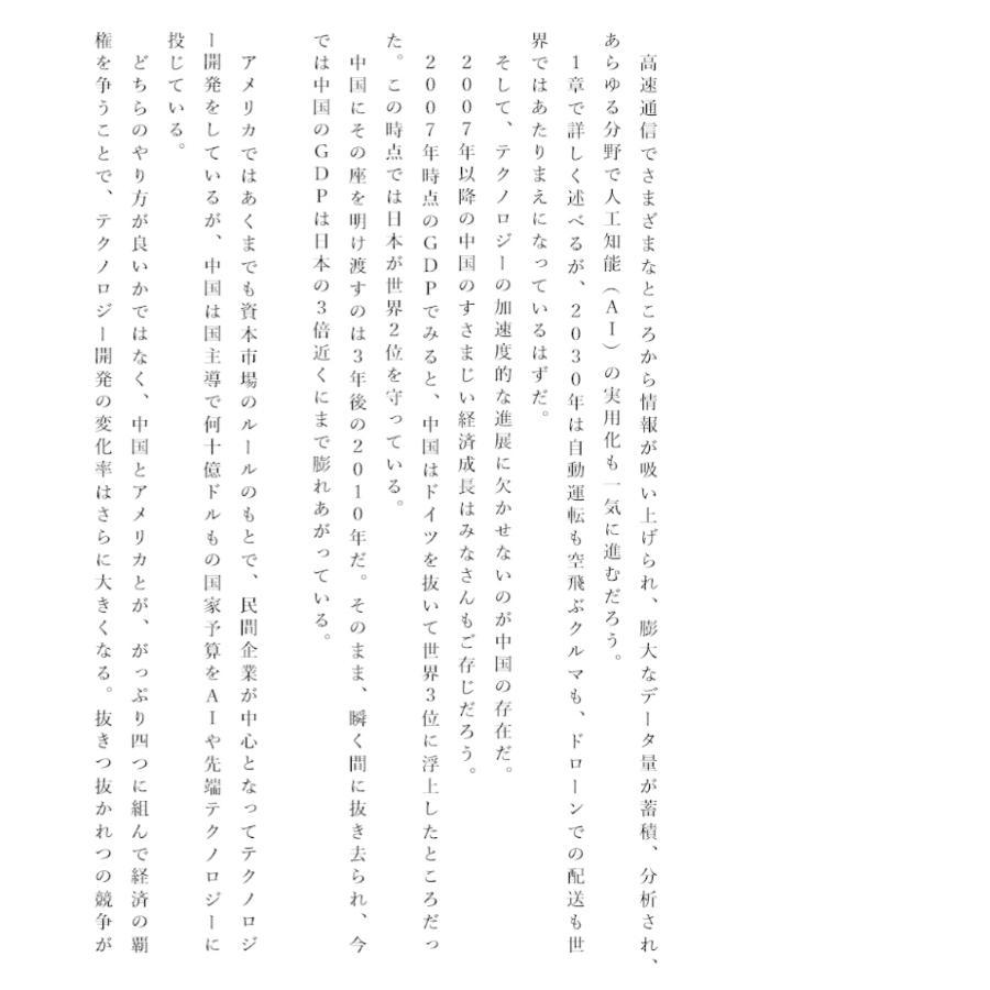 2040年の未来予測 / 成毛眞 bookfan 07