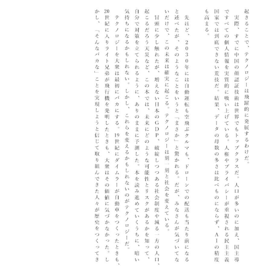 2040年の未来予測 / 成毛眞 bookfan 08