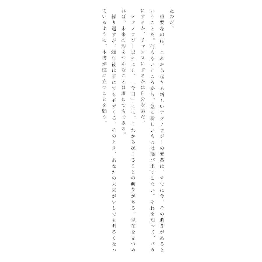 2040年の未来予測 / 成毛眞 bookfan 09
