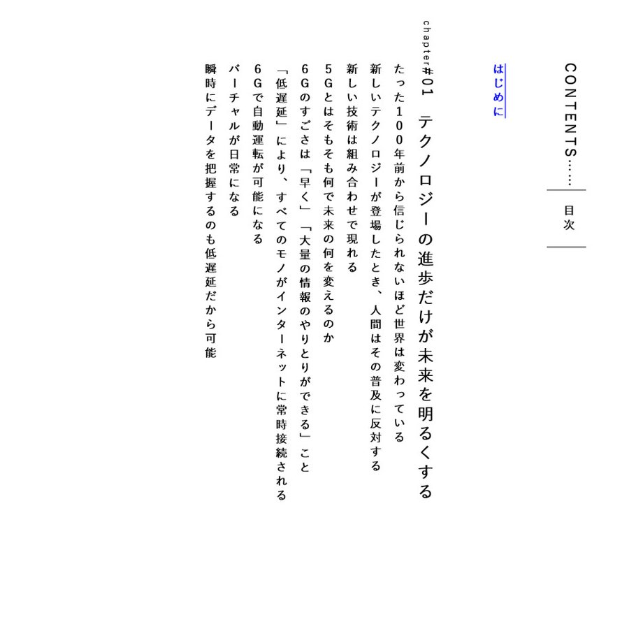2040年の未来予測 / 成毛眞 bookfan 10