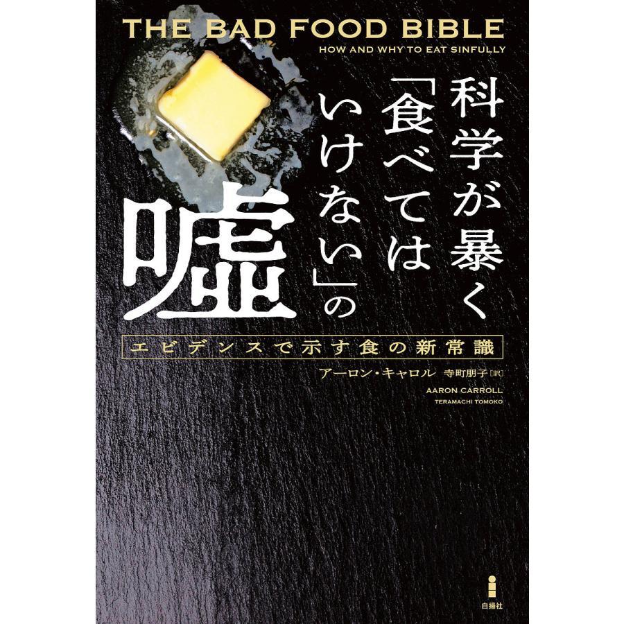 科学が暴く「食べてはいけない」の嘘 エビデンスで示す食の新常識 / アーロン・キャロル / 寺町朋子 bookfan