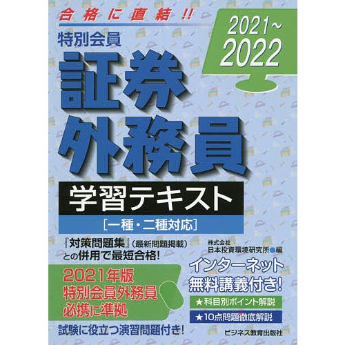特別会員証券外務員学習テキスト 2021〜2022 国内即発送 日本投資環境研究所 男女兼用