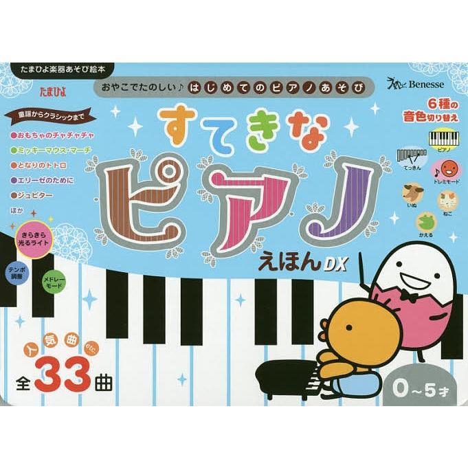 すてきなピアノえほんDX 0〜5才 人気曲etc.全33曲 激安超特価 子供 バースデー 記念日 ギフト 贈物 お勧め 通販 絵本