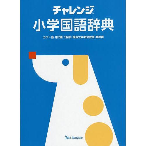 1着でも送料無料 オーバーのアイテム取扱☆ チャレンジ小学国語辞典 桑原隆