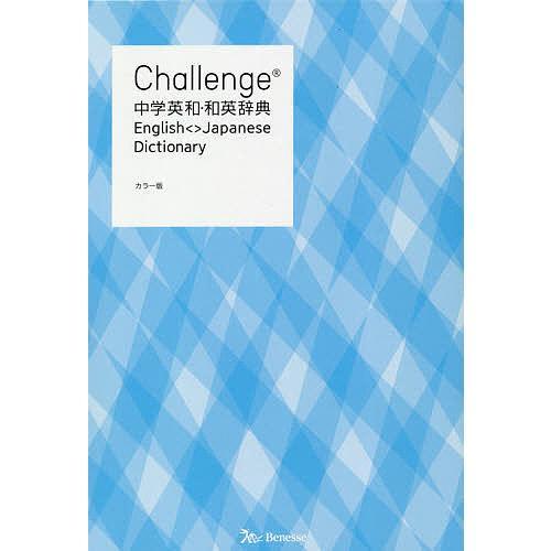供え Challenge中学英和 通常便なら送料無料 和英辞典 橋本光郎 北原延晃 小池生夫