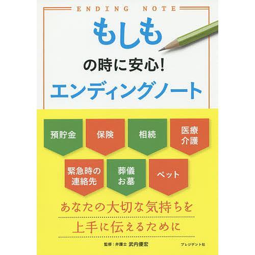もしもの時に安心!エンディングノート / 武内優宏|bookfan