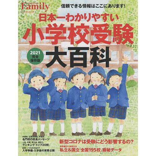 小学校受験大百科 2021完全保存版|bookfan