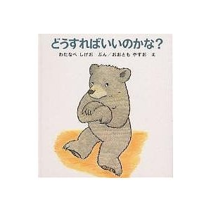 オンライン限定商品 どうすればいいのかな? 渡辺茂男 大友康夫 まとめ買い特価 絵本 子供