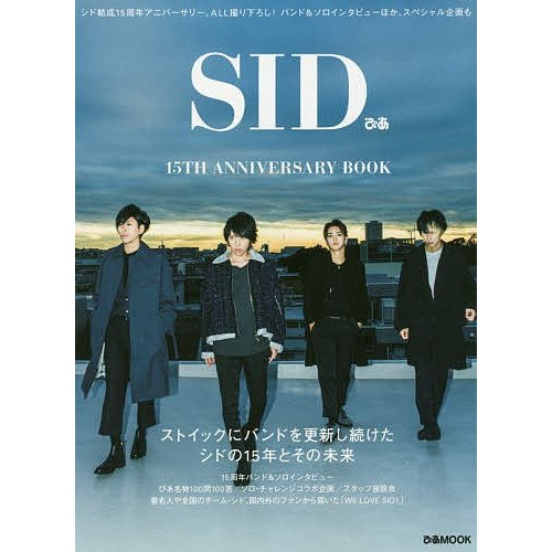 SIDぴあ ストイックにバンドを更新し続けたシドの15年とその未来|bookfan