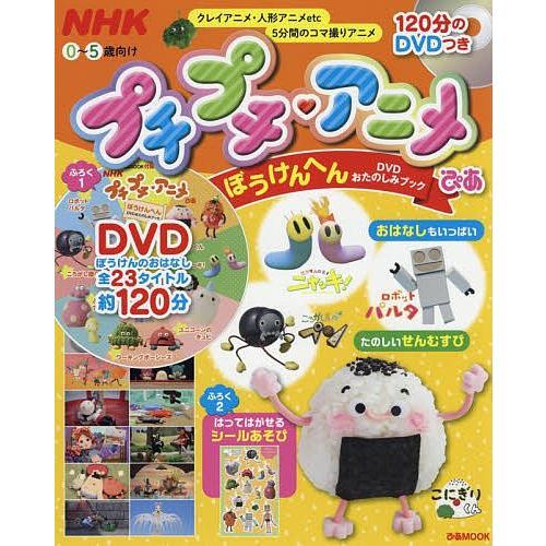 NHKプチプチ・アニメぴあ DVDおたのしみブック ぼうけんへん 0〜5歳 ...
