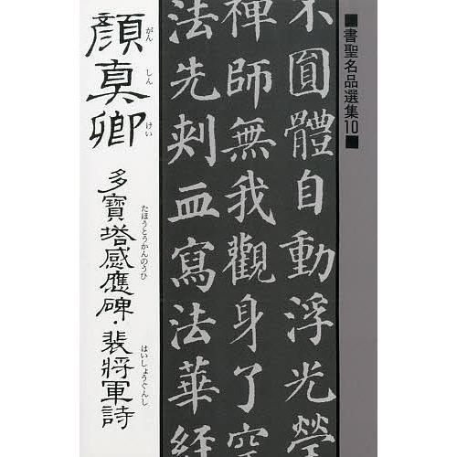 顔真卿多宝塔感応碑・裴将軍詩 / 顔真卿|bookfan
