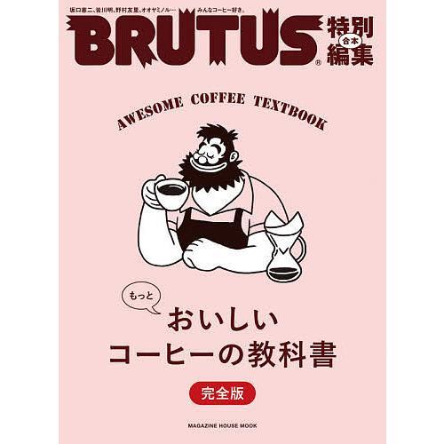 もっとおいしいコーヒーの教科書 完全版 合本|bookfan
