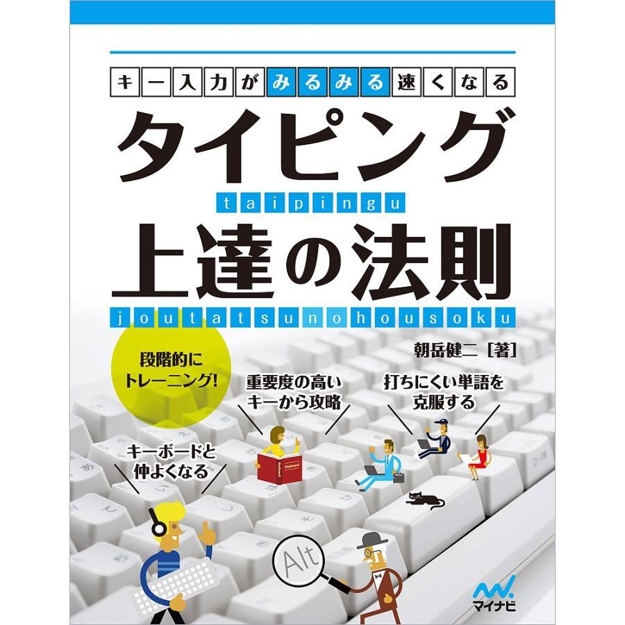キー入力がみるみる速くなるタイピング上達の法則 段階的にトレーニング! / 朝岳健二 bookfan