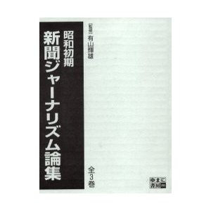 昭和初期 新聞ジャーナリズム論集 全3巻