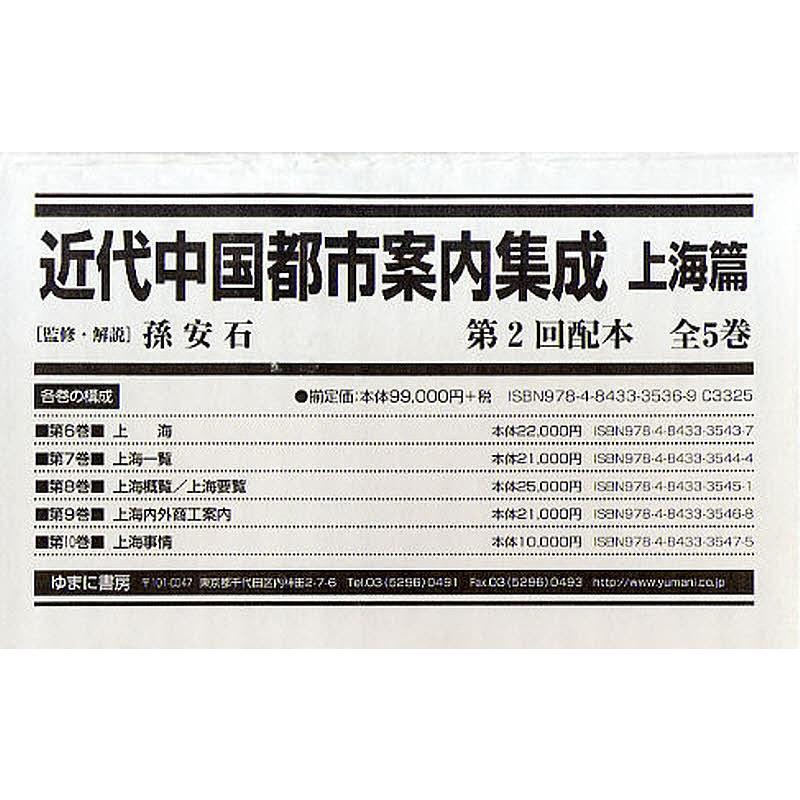 近代中国都市案内集成 上海篇 第2回配本 5巻セット / 孫安石