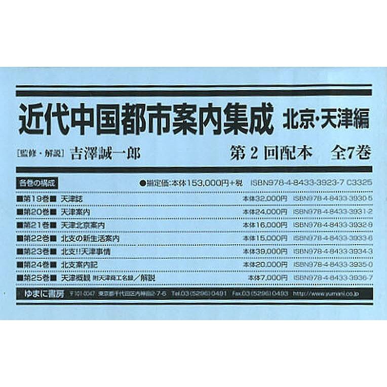 近代中国都市案内集成 北京·天津編 復刻 第2回配本 第19巻·第25巻 7巻セット / 吉澤誠一郎