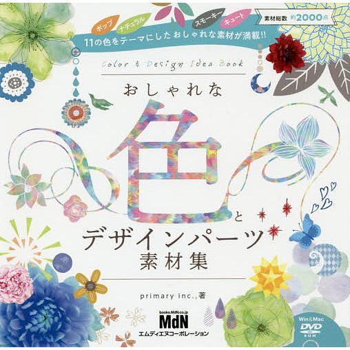 おしゃれな色とデザインパーツ素材集 / primaryinc.,|bookfan