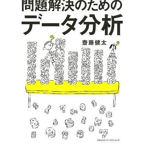 問題解決のためのデータ分析 / 齋藤健太|bookfan