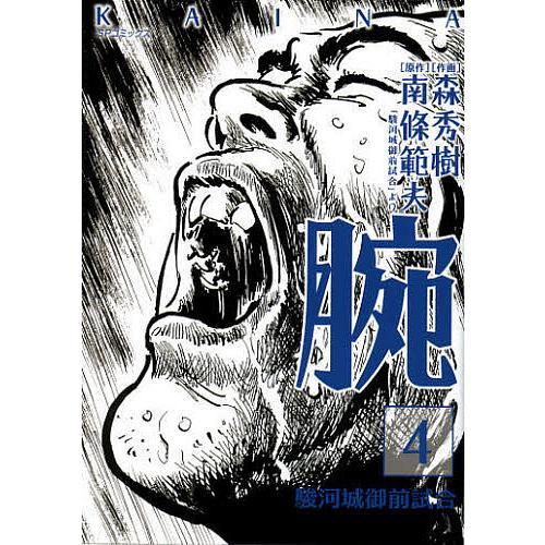 腕 駿河城御前試合 4 / 森秀樹 / 南條範夫 :BK-4845841991:bookfan ...