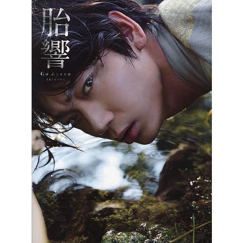 胎響 綾野剛写真集 / ItaruHirama|bookfan