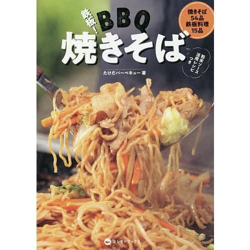 鉄板!BBQ焼きそば / たけだバーベキュー / レシピ|bookfan