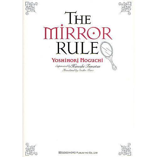 の 法則 鏡