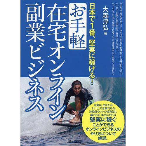 日本で1番、堅実に稼げる!お手軽在宅オンライン副業ビジネス / 大森淳弘 bookfan
