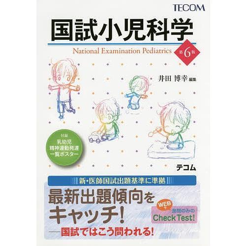 国試小児科学 / 井田博幸 :BK-4863993749:bookfanプレミアム - 通販 ...