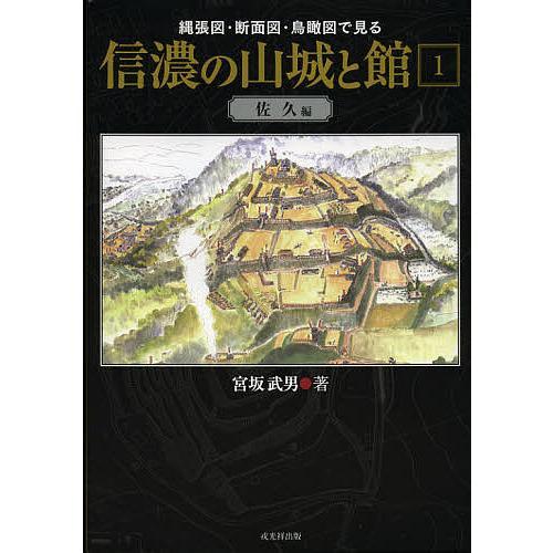 縄張図・断面図・鳥瞰図で見る信濃の山城と館 1 / 宮坂武男|bookfan