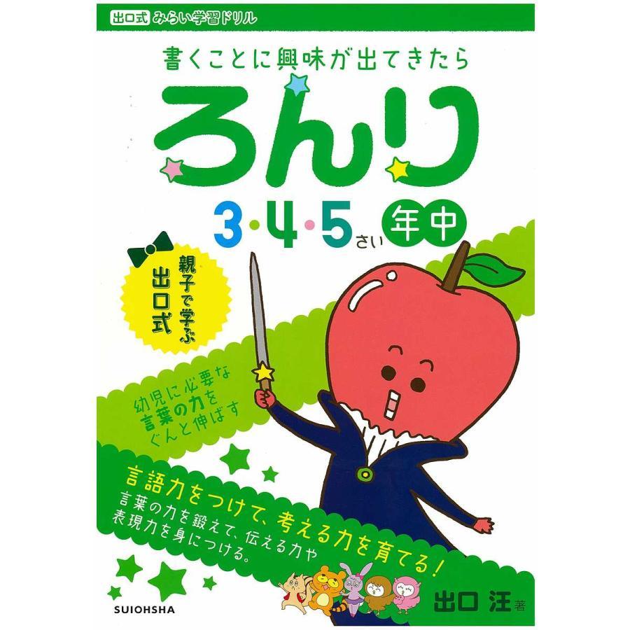 ろんり 3・4・5さい年中 / 出口汪 bookfan